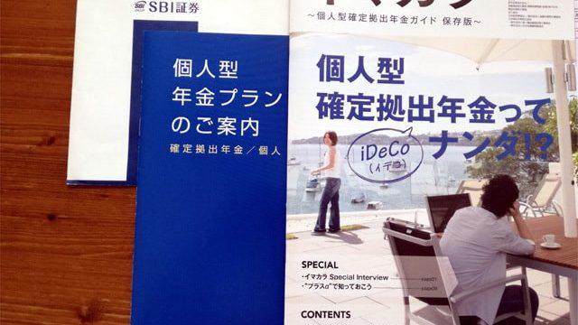 楽天iDeCoのパンフレット