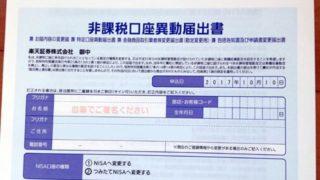 楽天証券の非課税講座異動届出書