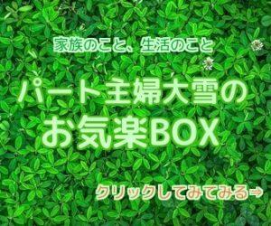 緑の草が背景のブログバナー