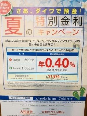 大和証券のDM3
