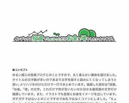 ブログロゴ_A案