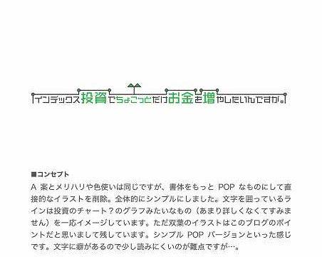 ブログロゴ_B案